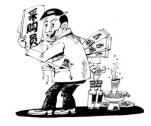 包头新闻网_男子冒充采购员 行骗拿走三条烟