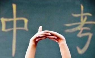 包头新闻网_中考启幕:温馨提示这5项考生一定要牢记