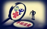 """大奖娱乐官方网站_三大运营商宣布7月1日起取消流量""""漫游""""费"""