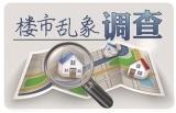"""大奖888客户端下载_早早领了销许,卖房却像""""挤牙膏"""""""