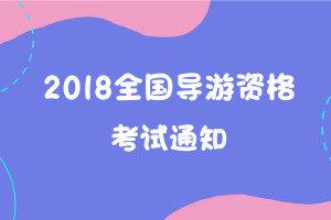 大奖娱乐pt_关于组织实施2018年全国导游资格考试的通知