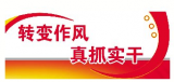 """固阳县""""三步走""""让""""作风建设""""这边风景独好"""