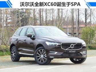 大奖娱乐888_领克将采用新沃尔沃XC60平台推出中大型SUV