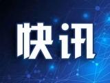 2018青山区文化旅游节暨东达山面塑艺术节15日开幕