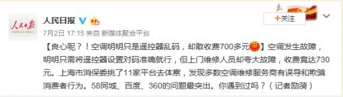 大奖娱乐pt_人民日报:良心呢?!修空调夸大故障收700多元,其实只要50元