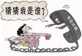 """包头新闻网_小心""""熟人来电""""! 电信网络诈骗出现""""新动向"""""""