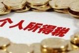 大奖娱乐官方网站_个税起征点提至5000元有望10月实现