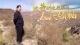 大奖娱乐pt_微视频:从黄土地走来的人民领袖