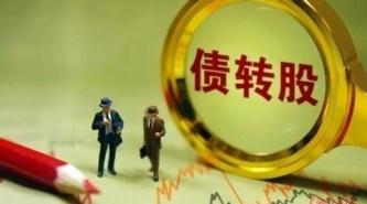 大奖娱乐888_《金融资产投资公司管理办法(试行)》发布 推动银行债转股加速落地