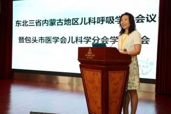 东北三省及内蒙古地区儿科呼吸学术会议暨包头医学会儿科学分会学术年会召开