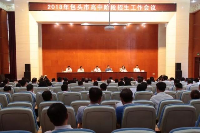 新葡京市教育局召开2018年高中阶段招生工作会议