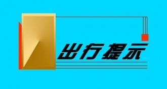 大奖888客户端下载_【出行提示】京津冀迎汛期降水 北京有大到暴雨