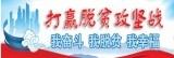 """【打赢脱贫攻坚战】石拐区""""五彩土豆""""助力脱贫致富"""
