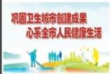 青山区打造全民共建共享高品质城区