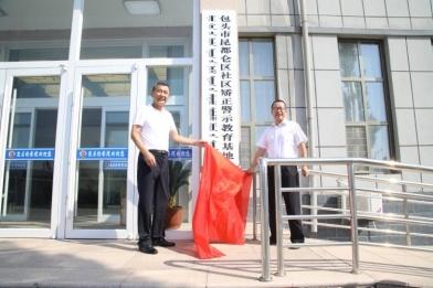 自治区首家社区矫正警示教育基地揭牌