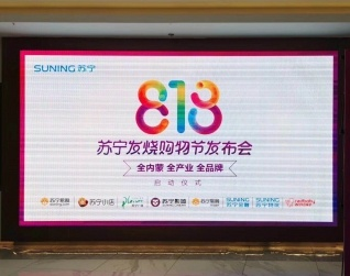 大奖娱乐pt_2018全新玩法 苏宁818发烧节见证崭新苏宁的到来