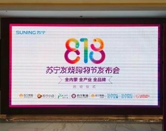 2018全新玩法 苏宁818发烧节见证崭新苏宁的到来