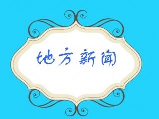 """东河区:助残服务为残疾人撑起""""保护伞"""""""