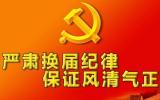 包头新闻网_小山村的奋进曲——石拐区五当召镇青山村换届选举见闻