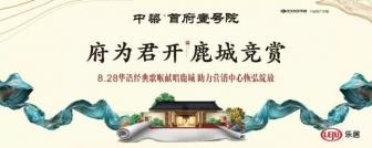 包头中梁首府壹号院营销中心8月28日盛大开放