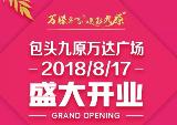 包头九原万达广场8.17盛大开业,明星网红来助阵!