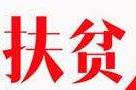 大奖娱乐官方网站_职工微信群帮贫困户一天卖掉600桶雪菊