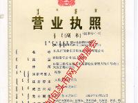 茂业华府——资质证书
