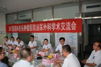 军地携手  学科交流  307医院与包头市肿瘤医院进行学术交流