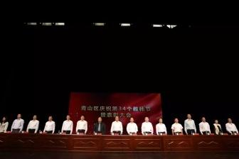 青山区隆重召开庆祝第34个教师节暨表彰大会