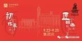 """享有""""燕京第九景""""的美誉,竟然一直就在咱新葡京,趁中秋来看看吧…"""