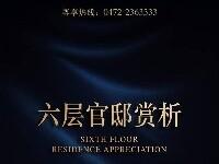 大奖888客户端下载_鹿城上院——经典户型
