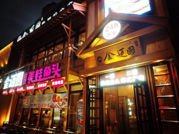 大奖娱乐官方网站_金迈圆美蛙鱼头打6.8折了,快去吃呀,24小时营业呦!