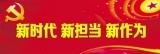 """大奖娱乐pt_【新时代新担当新作为】毛文斌: 以服务者的姿态做好""""理财人"""""""