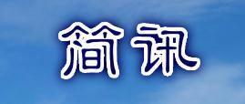 """大奖娱乐pt_白云矿区积极开展""""扫黑除恶""""专项斗争宣传活动"""