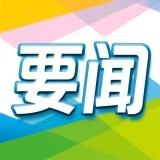 市政协召开专委会工作座谈会