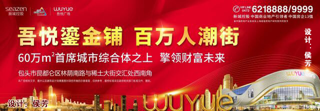 "到包頭吾(wu)悅(yue)廣場,邂(xie)逅一(yi)場盛(sheng)夏""冰雪(xue)奇緣""!"