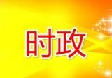 市政府召开党组会议  传达学习习近平总书记在中央政治局第八次集体学习会上的重要讲话精神等