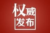【纪念改革开放40周年】坚持和加强党的全面领导