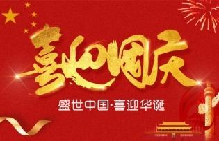 庆祝中华人民共和国成立69周年