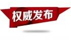 10月19日上午,市委副书记、市长赵江涛会见了北京东方荣汇资产管理有限公司总经理万艳芬、贵州长江汽车有限公司副总经理王贵英一行,双方就进一步加强交流合作深入交换了意见。