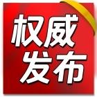 刘小明强调,交通运输系统要全力抓好国庆期间以及国庆之后、年底之前的交通运输安全生产的工作,严防重特大交通运输安全生产事故的发生。