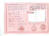 保利体育庄园——资质证书
