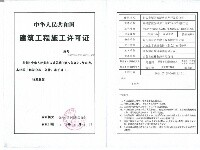 铭峰家苑——资质证书