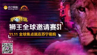 苏宁易购狮王全球邀请赛S1报名开启
