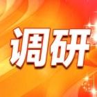大奖888客户端下载_赵江涛在调研中强调,我市是典型的工业城市,安全生产工作必须狠抓不放、常抓不懈、严抓不松。