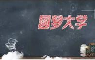 大奖888客户端下载_内蒙古资助19167名经济困难大学生入学