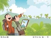 大奖娱乐888_雨林之盼