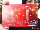 大奖娱乐官方网站_12月1日起,包头公交IC卡优惠折扣从五折调整为八折