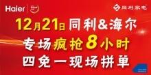 【同利家電】12月21日海爾感恩專場8小時,大牌掃貨火拼到底!