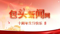 新闻网十周年预热小片